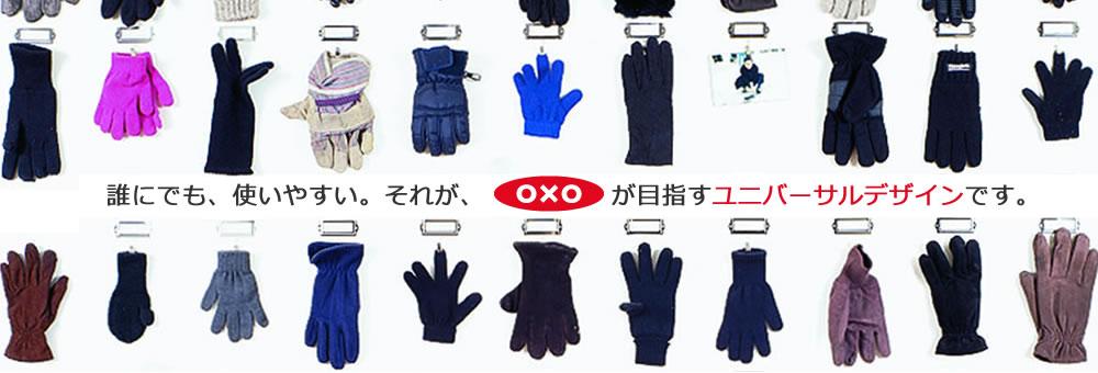 OXOとは