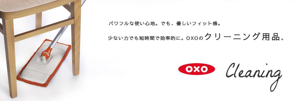 OXO�̃N���[�j���O�c�[��