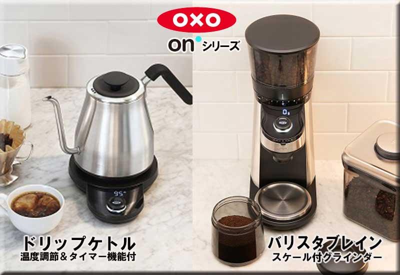 oxo-on電化製品