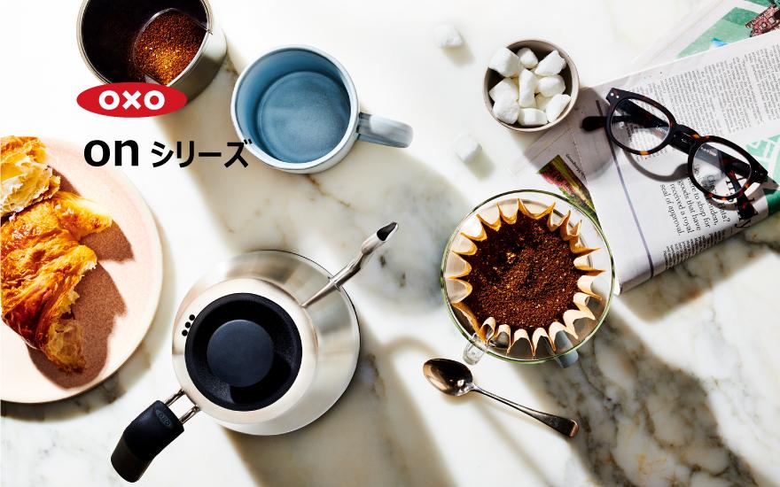 oxo-on-シリーズ-