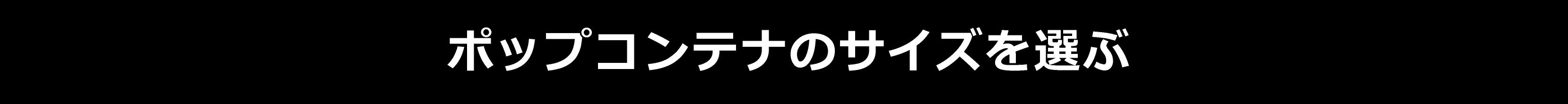 OXOポップコンテナサイズ選び